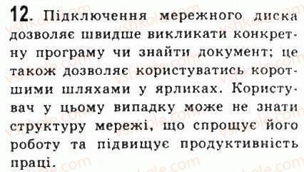9-informatika-jya-rivkind-ti-lisenko-la-chernikova-vv-shakotko-2009--rozdil-5-kompyuterni-merezhi-52organizatsiya-roboti-v-lokalnij-merezhi-12.jpg