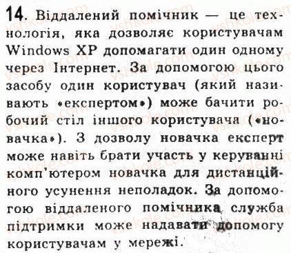 9-informatika-jya-rivkind-ti-lisenko-la-chernikova-vv-shakotko-2009--rozdil-5-kompyuterni-merezhi-52organizatsiya-roboti-v-lokalnij-merezhi-14.jpg