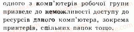9-informatika-jya-rivkind-ti-lisenko-la-chernikova-vv-shakotko-2009--rozdil-5-kompyuterni-merezhi-52organizatsiya-roboti-v-lokalnij-merezhi-2-rnd4665.jpg