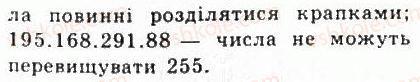 9-informatika-jya-rivkind-ti-lisenko-la-chernikova-vv-shakotko-2009--rozdil-5-kompyuterni-merezhi-54osnovi-internetu-2-rnd3783.jpg