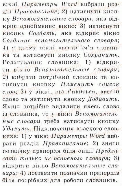 9-informatika-jya-rivkind-ti-lisenko-la-chernikova-vv-shakotko-2009--rozdil-6-osnovi-roboti-z-tekstovoyu-informatsiyeyu-62-stvorennya-tekstovogo-dokumenta-vvedennya-i-redaguvannya-tekstu-9-rnd5541.jpg
