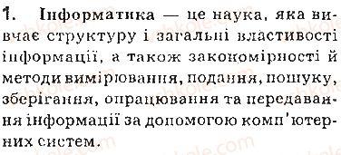 9-informatika-jya-rivkind-ti-lisenko-la-chernikova-vv-shakotko-2017--rozdil-1-informatsijni-tehnologiyi-v-suspilstvi-11-informatika-ta-informatsijni-tehnologiyi-zapitannya-1.jpg