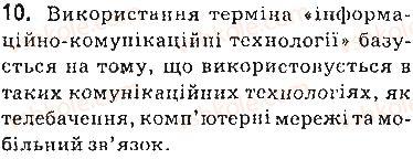 9-informatika-jya-rivkind-ti-lisenko-la-chernikova-vv-shakotko-2017--rozdil-1-informatsijni-tehnologiyi-v-suspilstvi-11-informatika-ta-informatsijni-tehnologiyi-zapitannya-10.jpg