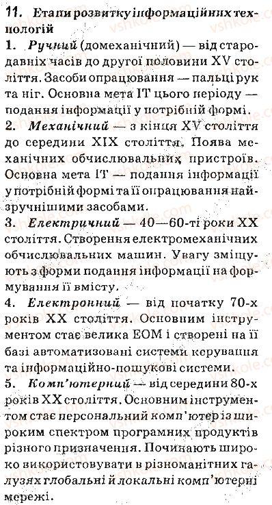 9-informatika-jya-rivkind-ti-lisenko-la-chernikova-vv-shakotko-2017--rozdil-1-informatsijni-tehnologiyi-v-suspilstvi-11-informatika-ta-informatsijni-tehnologiyi-zapitannya-11.jpg