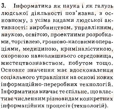 9-informatika-jya-rivkind-ti-lisenko-la-chernikova-vv-shakotko-2017--rozdil-1-informatsijni-tehnologiyi-v-suspilstvi-11-informatika-ta-informatsijni-tehnologiyi-zapitannya-3.jpg