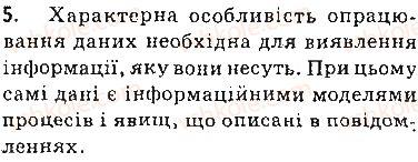 9-informatika-jya-rivkind-ti-lisenko-la-chernikova-vv-shakotko-2017--rozdil-1-informatsijni-tehnologiyi-v-suspilstvi-11-informatika-ta-informatsijni-tehnologiyi-zapitannya-5.jpg