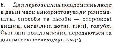 9-informatika-jya-rivkind-ti-lisenko-la-chernikova-vv-shakotko-2017--rozdil-1-informatsijni-tehnologiyi-v-suspilstvi-11-informatika-ta-informatsijni-tehnologiyi-zapitannya-6.jpg