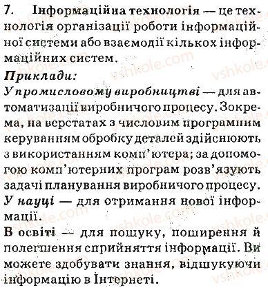 9-informatika-jya-rivkind-ti-lisenko-la-chernikova-vv-shakotko-2017--rozdil-1-informatsijni-tehnologiyi-v-suspilstvi-11-informatika-ta-informatsijni-tehnologiyi-zapitannya-7.jpg