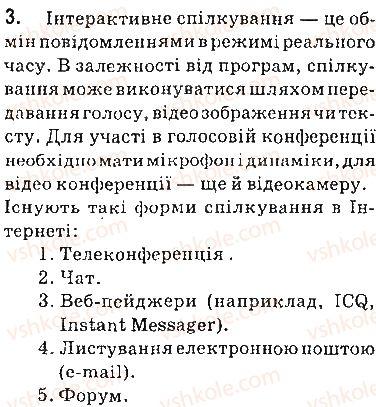 9-informatika-jya-rivkind-ti-lisenko-la-chernikova-vv-shakotko-2017--rozdil-2-merezhevi-tehnologiyi-23-suchasni-servisi-internetu-zapitannya-3.jpg