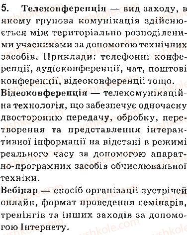 9-informatika-jya-rivkind-ti-lisenko-la-chernikova-vv-shakotko-2017--rozdil-2-merezhevi-tehnologiyi-23-suchasni-servisi-internetu-zapitannya-5.jpg