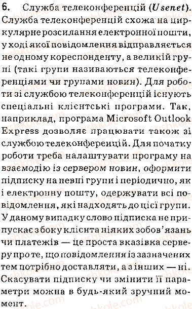 9-informatika-jya-rivkind-ti-lisenko-la-chernikova-vv-shakotko-2017--rozdil-2-merezhevi-tehnologiyi-23-suchasni-servisi-internetu-zapitannya-6.jpg
