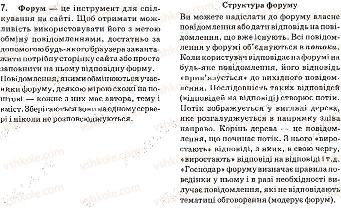9-informatika-jya-rivkind-ti-lisenko-la-chernikova-vv-shakotko-2017--rozdil-2-merezhevi-tehnologiyi-23-suchasni-servisi-internetu-zapitannya-7.jpg