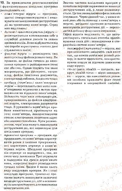 9-informatika-jya-rivkind-ti-lisenko-la-chernikova-vv-shakotko-2017--rozdil-4-osnovi-informatsijnoyi-bezpeki-41-osnovi-zahistu-danih-u-kompyuternih-sistemah-zapitannya-10.jpg