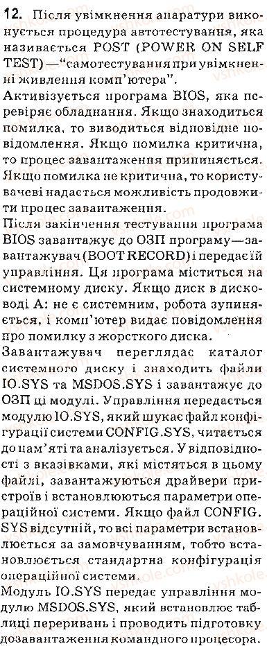 9-informatika-jya-rivkind-ti-lisenko-la-chernikova-vv-shakotko-2017--rozdil-4-osnovi-informatsijnoyi-bezpeki-41-osnovi-zahistu-danih-u-kompyuternih-sistemah-zapitannya-12.jpg