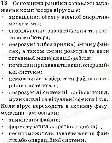9-informatika-jya-rivkind-ti-lisenko-la-chernikova-vv-shakotko-2017--rozdil-4-osnovi-informatsijnoyi-bezpeki-41-osnovi-zahistu-danih-u-kompyuternih-sistemah-zapitannya-13.jpg