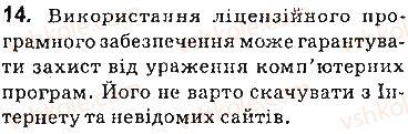 9-informatika-jya-rivkind-ti-lisenko-la-chernikova-vv-shakotko-2017--rozdil-4-osnovi-informatsijnoyi-bezpeki-41-osnovi-zahistu-danih-u-kompyuternih-sistemah-zapitannya-14.jpg