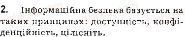 9-informatika-jya-rivkind-ti-lisenko-la-chernikova-vv-shakotko-2017--rozdil-4-osnovi-informatsijnoyi-bezpeki-41-osnovi-zahistu-danih-u-kompyuternih-sistemah-zapitannya-2.jpg