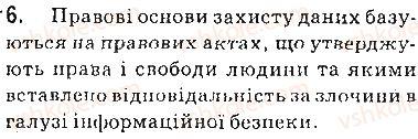 9-informatika-jya-rivkind-ti-lisenko-la-chernikova-vv-shakotko-2017--rozdil-4-osnovi-informatsijnoyi-bezpeki-41-osnovi-zahistu-danih-u-kompyuternih-sistemah-zapitannya-6.jpg