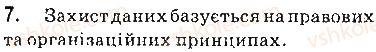 9-informatika-jya-rivkind-ti-lisenko-la-chernikova-vv-shakotko-2017--rozdil-4-osnovi-informatsijnoyi-bezpeki-41-osnovi-zahistu-danih-u-kompyuternih-sistemah-zapitannya-7.jpg