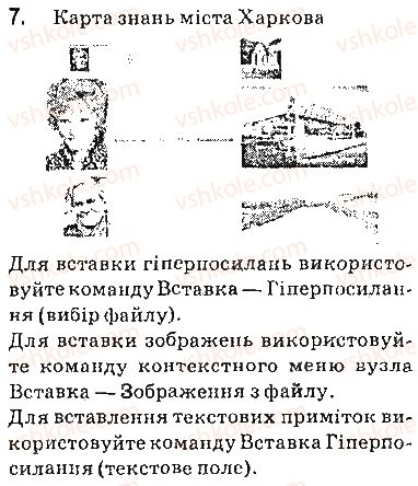 9-informatika-jya-rivkind-ti-lisenko-la-chernikova-vv-shakotko-2017--rozdil-5-kompyuterne-modelyuvannya-52-karti-znan-redaktor-kart-znan-vpravi-7.jpg