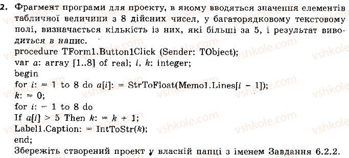 9-informatika-jya-rivkind-ti-lisenko-la-chernikova-vv-shakotko-2017--rozdil-6-tablichni-velichini-ta-algoritmi-yih-opratsyuvannya-62-opratsyuvannya-tablichnih-velichin-vpravi-2.jpg
