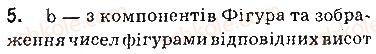 9-informatika-jya-rivkind-ti-lisenko-la-chernikova-vv-shakotko-2017--rozdil-6-tablichni-velichini-ta-algoritmi-yih-opratsyuvannya-62-opratsyuvannya-tablichnih-velichin-zapitannya-5.jpg