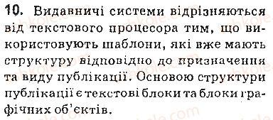 9-informatika-jya-rivkind-ti-lisenko-la-chernikova-vv-shakotko-2017--rozdil-7-kompyuterni-publikatsiyi-71-kompyuterni-publikatsiyi-yih-vidi-ta-struktura-zapitannya-10.jpg