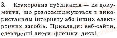9-informatika-jya-rivkind-ti-lisenko-la-chernikova-vv-shakotko-2017--rozdil-7-kompyuterni-publikatsiyi-71-kompyuterni-publikatsiyi-yih-vidi-ta-struktura-zapitannya-3.jpg