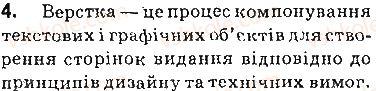 9-informatika-jya-rivkind-ti-lisenko-la-chernikova-vv-shakotko-2017--rozdil-7-kompyuterni-publikatsiyi-71-kompyuterni-publikatsiyi-yih-vidi-ta-struktura-zapitannya-4.jpg