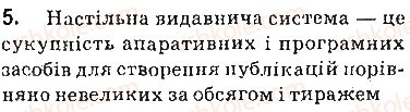 9-informatika-jya-rivkind-ti-lisenko-la-chernikova-vv-shakotko-2017--rozdil-7-kompyuterni-publikatsiyi-71-kompyuterni-publikatsiyi-yih-vidi-ta-struktura-zapitannya-5.jpg