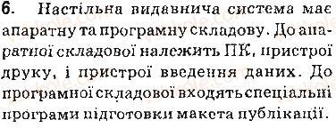 9-informatika-jya-rivkind-ti-lisenko-la-chernikova-vv-shakotko-2017--rozdil-7-kompyuterni-publikatsiyi-71-kompyuterni-publikatsiyi-yih-vidi-ta-struktura-zapitannya-6.jpg