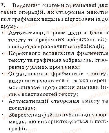 9-informatika-jya-rivkind-ti-lisenko-la-chernikova-vv-shakotko-2017--rozdil-7-kompyuterni-publikatsiyi-71-kompyuterni-publikatsiyi-yih-vidi-ta-struktura-zapitannya-7.jpg