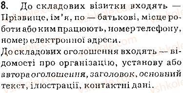 9-informatika-jya-rivkind-ti-lisenko-la-chernikova-vv-shakotko-2017--rozdil-7-kompyuterni-publikatsiyi-71-kompyuterni-publikatsiyi-yih-vidi-ta-struktura-zapitannya-8.jpg