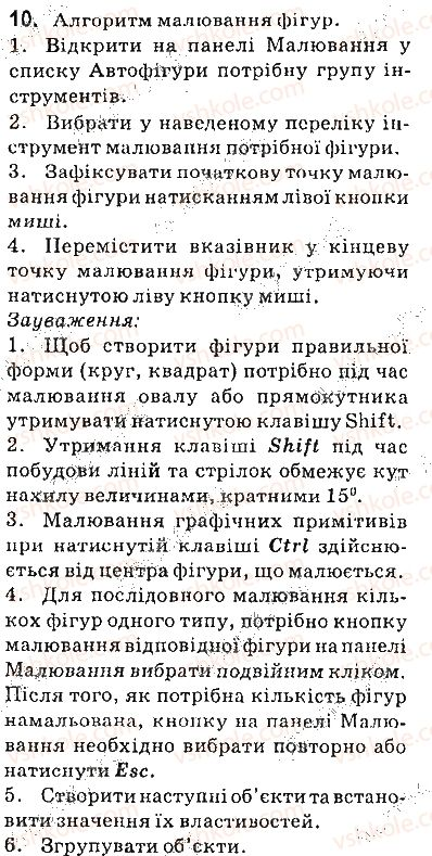 9-informatika-jya-rivkind-ti-lisenko-la-chernikova-vv-shakotko-2017--rozdil-8-kompyuterna-grafika-vektornij-grafichnij-redaktor-82-vektornij-grafichnij-redaktor-zapitannya-10.jpg