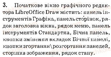 9-informatika-jya-rivkind-ti-lisenko-la-chernikova-vv-shakotko-2017--rozdil-8-kompyuterna-grafika-vektornij-grafichnij-redaktor-82-vektornij-grafichnij-redaktor-zapitannya-3.jpg