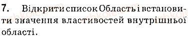 9-informatika-jya-rivkind-ti-lisenko-la-chernikova-vv-shakotko-2017--rozdil-8-kompyuterna-grafika-vektornij-grafichnij-redaktor-82-vektornij-grafichnij-redaktor-zapitannya-7.jpg