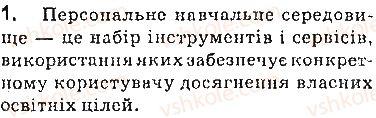 9-informatika-jya-rivkind-ti-lisenko-la-chernikova-vv-shakotko-2017--rozdil-9-stvorennya-personalnogo-navchalnogo-seredovischa-91-personalne-navchalne-seredovische-vikoristannya-hmarnih-servisiv-dlya-zberigannya-danih-1.jpg