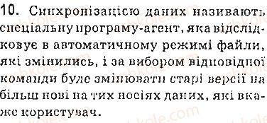 9-informatika-jya-rivkind-ti-lisenko-la-chernikova-vv-shakotko-2017--rozdil-9-stvorennya-personalnogo-navchalnogo-seredovischa-91-personalne-navchalne-seredovische-vikoristannya-hmarnih-servisiv-dlya-zberigannya-danih-10.jpg