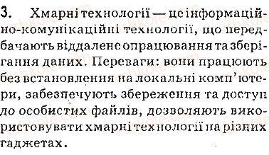 9-informatika-jya-rivkind-ti-lisenko-la-chernikova-vv-shakotko-2017--rozdil-9-stvorennya-personalnogo-navchalnogo-seredovischa-91-personalne-navchalne-seredovische-vikoristannya-hmarnih-servisiv-dlya-zberigannya-danih-3.jpg