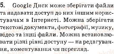 9-informatika-jya-rivkind-ti-lisenko-la-chernikova-vv-shakotko-2017--rozdil-9-stvorennya-personalnogo-navchalnogo-seredovischa-91-personalne-navchalne-seredovische-vikoristannya-hmarnih-servisiv-dlya-zberigannya-danih-5.jpg