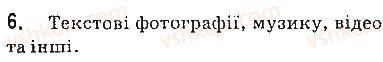 9-informatika-jya-rivkind-ti-lisenko-la-chernikova-vv-shakotko-2017--rozdil-9-stvorennya-personalnogo-navchalnogo-seredovischa-91-personalne-navchalne-seredovische-vikoristannya-hmarnih-servisiv-dlya-zberigannya-danih-6.jpg