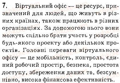 9-informatika-jya-rivkind-ti-lisenko-la-chernikova-vv-shakotko-2017--rozdil-9-stvorennya-personalnogo-navchalnogo-seredovischa-91-personalne-navchalne-seredovische-vikoristannya-hmarnih-servisiv-dlya-zberigannya-danih-7.jpg
