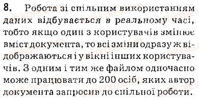 9-informatika-jya-rivkind-ti-lisenko-la-chernikova-vv-shakotko-2017--rozdil-9-stvorennya-personalnogo-navchalnogo-seredovischa-91-personalne-navchalne-seredovische-vikoristannya-hmarnih-servisiv-dlya-zberigannya-danih-8.jpg
