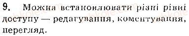 9-informatika-jya-rivkind-ti-lisenko-la-chernikova-vv-shakotko-2017--rozdil-9-stvorennya-personalnogo-navchalnogo-seredovischa-91-personalne-navchalne-seredovische-vikoristannya-hmarnih-servisiv-dlya-zberigannya-danih-9.jpg