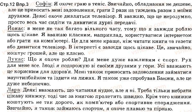 9-nimetska-mova-si-sotnikova-gv-gogolyeva-2017--lektion-1-meine-familie-meine-freunde-und-ich-st-3-wie-ist-deine-meinung-3.jpg