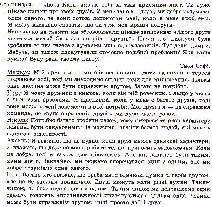 9-nimetska-mova-si-sotnikova-gv-gogolyeva-2017--lektion-1-meine-familie-meine-freunde-und-ich-st-5-echte-freunde-4-rnd8142.jpg