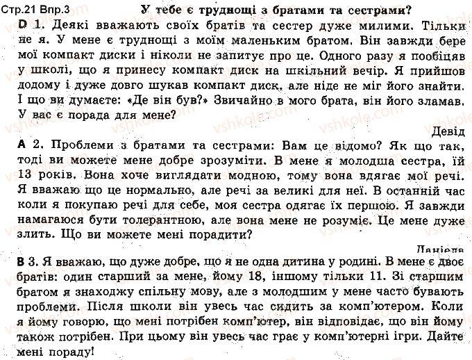 9-nimetska-mova-si-sotnikova-gv-gogolyeva-2017--lektion-1-meine-familie-meine-freunde-und-ich-st-6-gib-mir-einen-rat-3.jpg