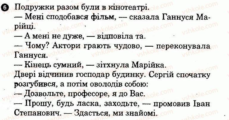 9-ukrayinska-mova-vf-zhovtobryuh-2009-kompleksnij-zoshit--semestr-1-pryama-i-nepryama-mova-yak-zasobi-peredachi-chuzhoyi-movi-variant-2-6.jpg