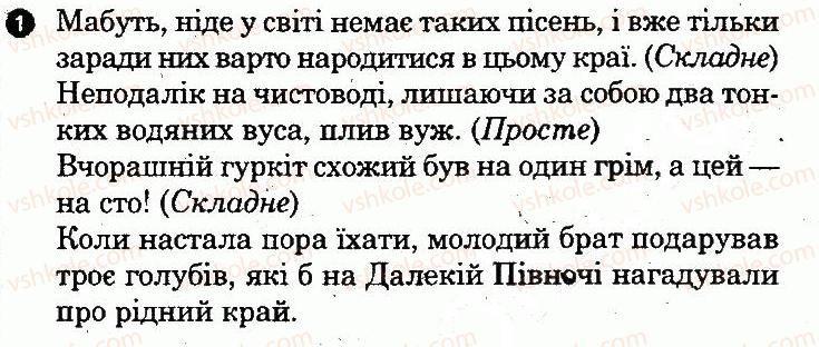 9-ukrayinska-mova-vf-zhovtobryuh-2009-kompleksnij-zoshit--semestr-1-skladne-rechennya-skladnosuryadne-rechennya-variant-2-1.jpg