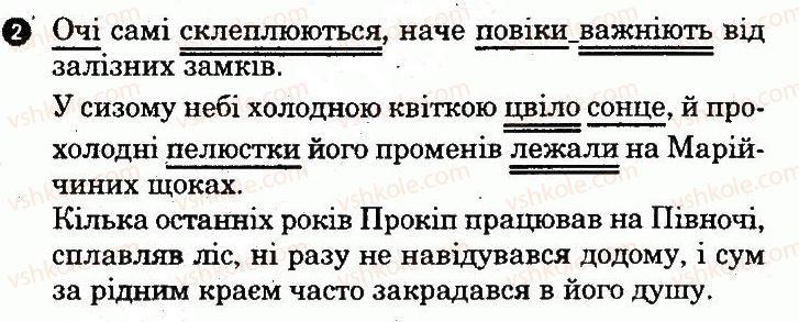 9-ukrayinska-mova-vf-zhovtobryuh-2009-kompleksnij-zoshit--semestr-1-skladne-rechennya-skladnosuryadne-rechennya-variant-2-2.jpg
